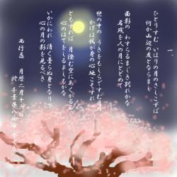 Saigyouki1_3