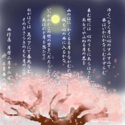Saigyouki2_3
